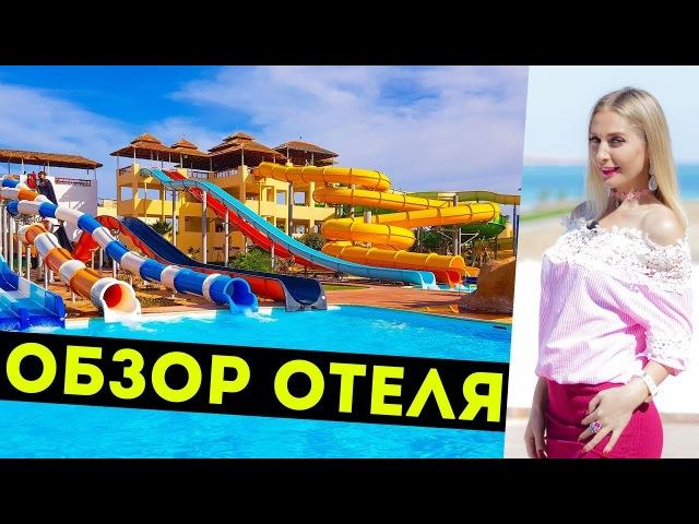 Отель Tia Heights Makadi Bay 5*   Отдых в Египте 2018 - Египет Хургада Макади