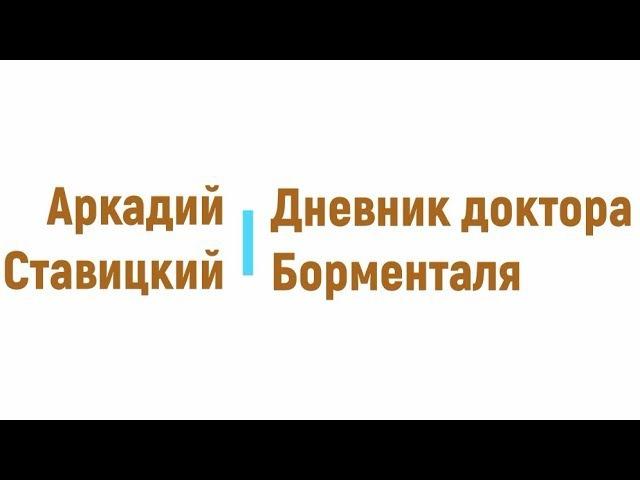 Дневник доктора Борменталя, Аркадий Ставицкий радиоспектакль онлайн