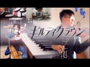 SLSMusic|罪惡王冠|My Dearest supercell|Band cover