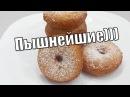 Творожные пончики бублики супер пышные получатся у всех Cottage cheese donuts bagels super lush