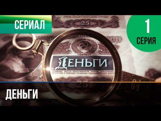 ▶️ Деньги 1 серия - сериал о фальшивомонетчиках в СССР