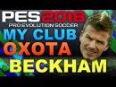 PES 2018 MY CLUB Охота BECKHAM