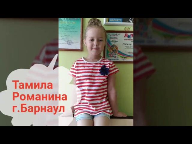 Тамила Романина. 4 года. Мечта о цирке!! ялучшевсех