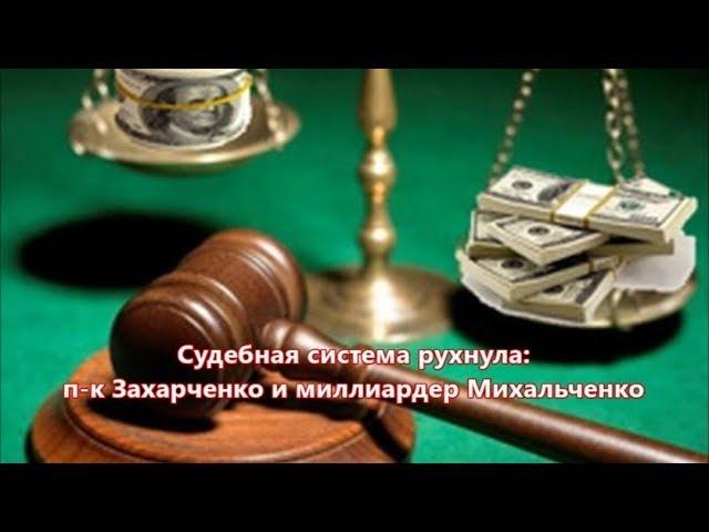 Судебная система рухнула п-к Захарченко и миллиардер Михальченко