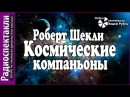 Роберт Шекли - Космические компаньоны радиоспектакль фантастика