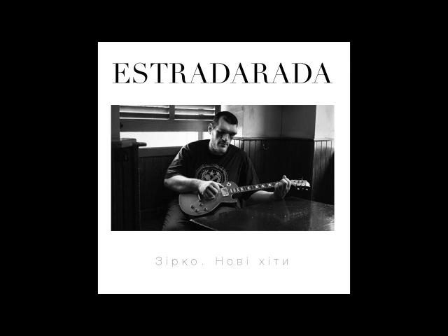 ESTRADARADA - Зірко Нові Хіти (Звезда Новые Хиты) Official Audio