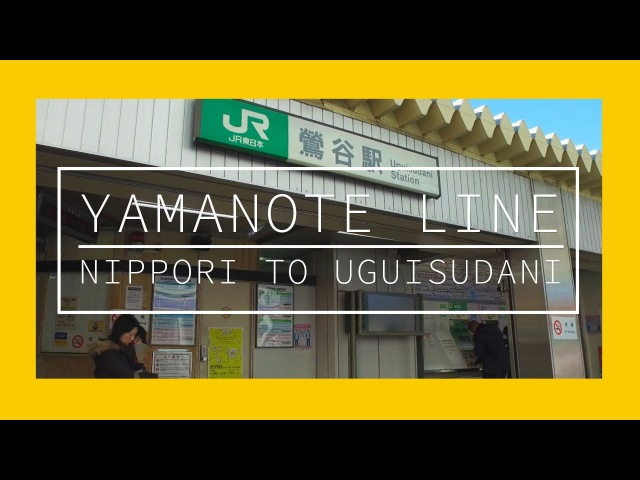 【Part11】徒歩で山手線一周 (日暮里から鶯谷)- Yamanote Line on foot (Nippori to Uguisudani)