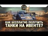 Как БЕСПЛАТНО получить танки? Событие в обновлении 4.3 / WoT Blitz