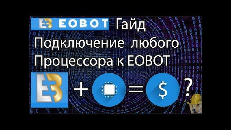 EOBOT CPU Подключение любого процессора к облаку / Как подключить CPU к EOBOT