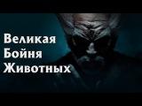 Великая Бойня Животных (Запись Стрима по Tekken 7)