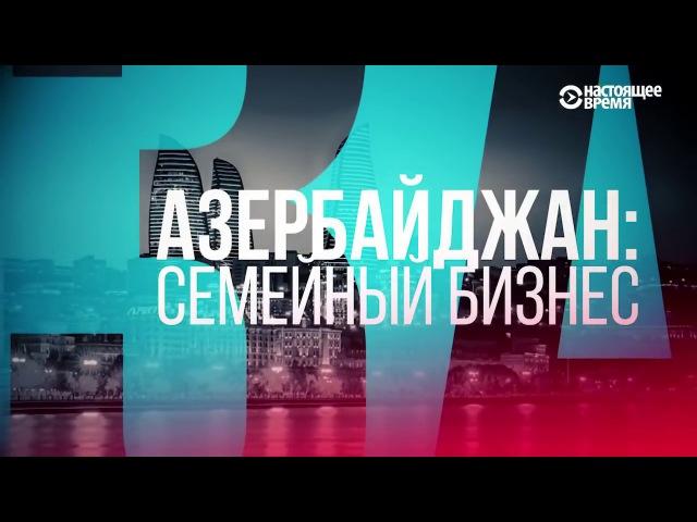 Азербайджан: семейный бизнес | ЗА КАДРОМ СОБЫТИЙ