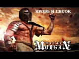 Metal Morgan - Кровь и песок (2018) (Heavy Metal)