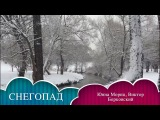 СНЕГОПАД - Юнна Мориц и Виктор Берковскии