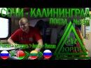 ЮРТВ 2017: На поезде №360 через Беларусь и Литву. Поездка из Сочи в Калининград в пла