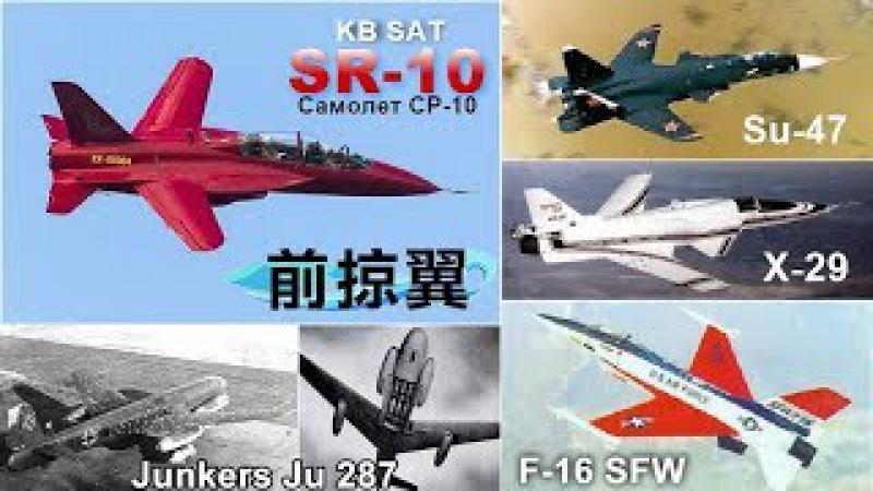 挑戰新聞軍事精華版--俄國「SR-10」教練機將量產,前掠翼飛機發展史揭密