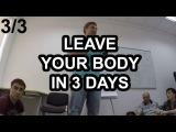Leave Your Body in 3 Days (33) - A Michael Raduga Seminar