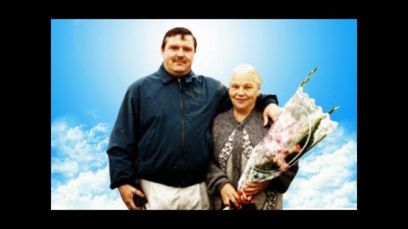 Светлой памяти Михаила Круга и Зои Петровны