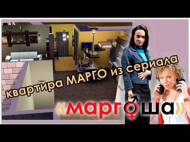 ДЕЛАЮ В SIMS 3 ДОМ МАРГО ИЗ СЕРИАЛА МАРГОША