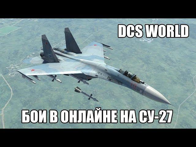 DCS World   Бои в онлайне на Су-27
