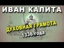 ИВАН КАЛИТА - Духовная Грамота 1336 года