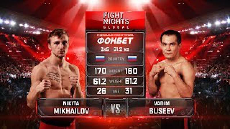 Никита Михайлов vs Вадим Бусеев / Nikita Mikhailov vs Vadim Buseev