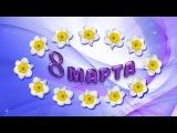 Футаж 8 марта футаж фон для монтажа видео 26 заставка footage hd background