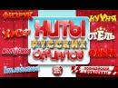 ХИТЫ РУССКИХ СЕРИАЛОВ ✪ ЛЮБИМЫЕ ПЕСНИ ✪ ЛУЧШИЕ САУНДТРЕКИ ✪ТОЛЬКО ХИТЫ ✪ ORIGINAL RUSSIAN SOUNDTRACK