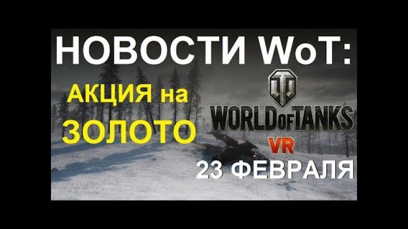 НОВОСТИ WoT: Акция на ЗОЛОТО. Танки VR. Аргентинские Танки.