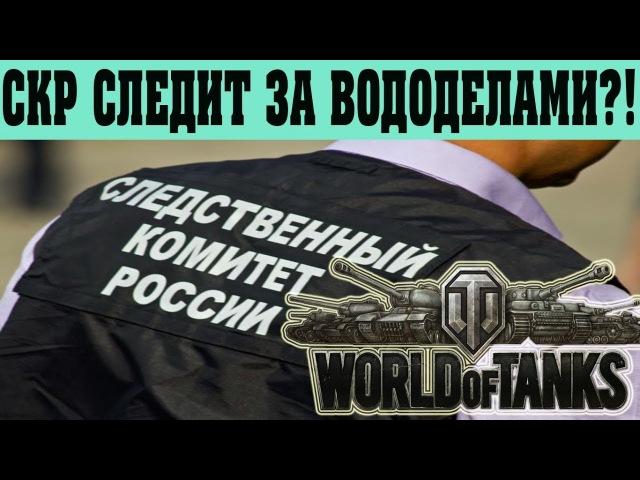 СКР О ВОДОДЕЛАХ World of tanks / KETTLEIN ОБЩАЕТСЯ С СКР / Роман НКВД НЕИЗДАННОЕ
