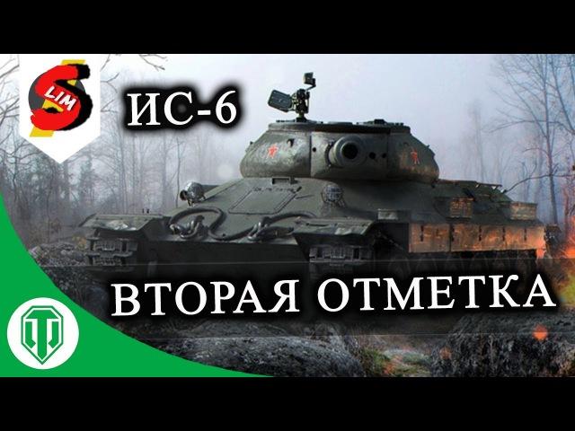 ИС-6 Вторая Отметка и страдания в рандоме на льготных прем танках World of Tanks wot