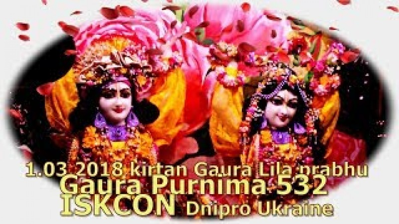 1.03.2018 Gaura Purnima 532 kirtan Gaura Lila pr. ISKCON Dnipro Ukraine