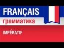 Impératif. Повелительное наклонение во французском языке. Елена Шипилова.