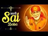 AARTI SAI BABA | SHIRDI SAI BABA BHAJAN | MORNING AARTI - SHRI SAI BABA KI AARTI SONG