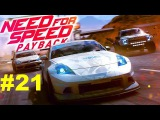 Need For Speed Payback Car Games NFS 2017 Porsche Panamera Turbo Прохождение #21