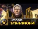 История WarCraft ЛОР Туралион Turalyon