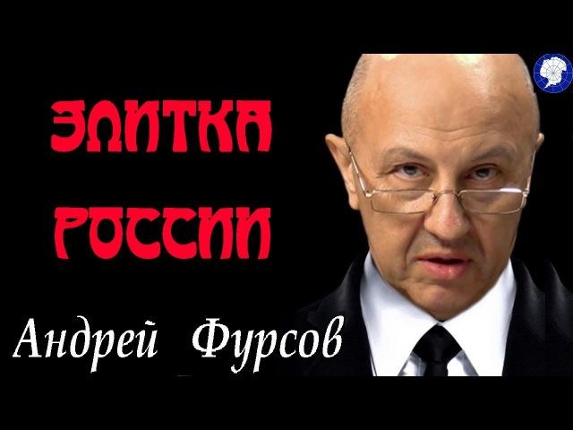 ЭЛИТКА РОССИИ - Андрей ФУРСОВ.