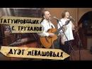 ТАТУИРОВЩИК, С. Труханов, исп. дуэт Левашовых