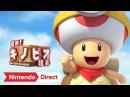 進め!キノピオ隊長 [Nintendo Direct 2018.3.9]