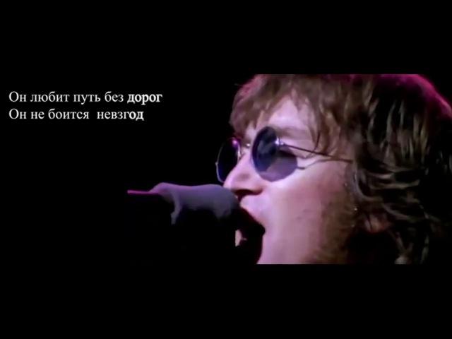 Come Together */ ( John Lennon) на русском