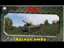 Т67 поддержка