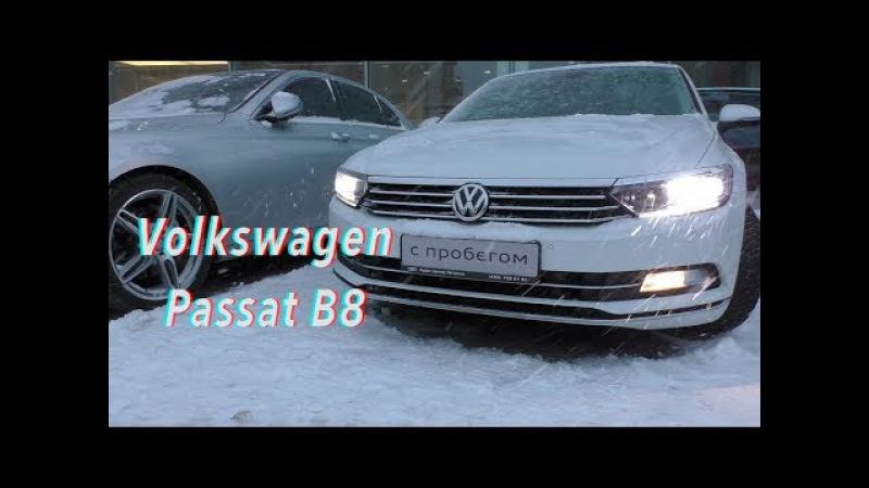 Volkswagen Passat B8 с пробегом 25 000km