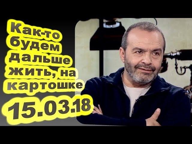 Виктор Шендерович - Как-то будем дальше жить, на картошке... 15.03.18