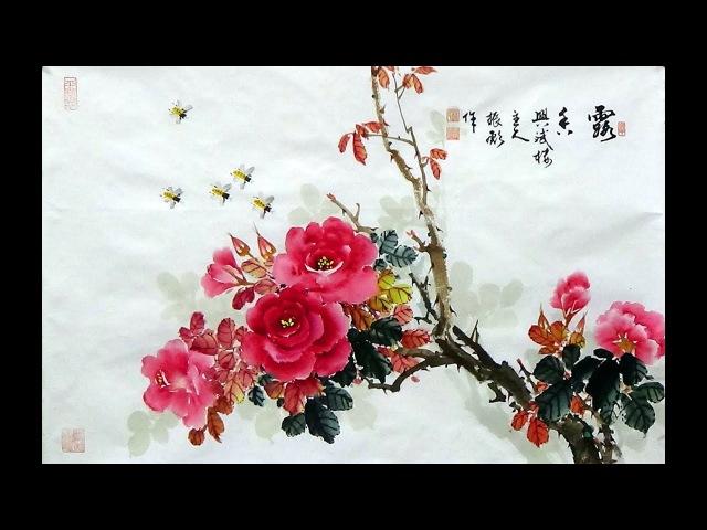 國畫花鳥示範-玫瑰花-國畫山水影音教學園區-林振彪 -Chinese Art Painting
