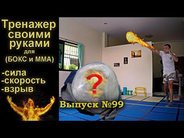 МЕД БОЛ - тренажер своими руками дома упражнения. MED BALL home made by your self exercises