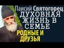 В Ропоте присутствует Проклятие! О Духовной жизни в Семье. Паисий Святогорец