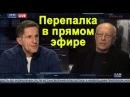 Шкиряк vs Соскин Дурачок, реально дурачок