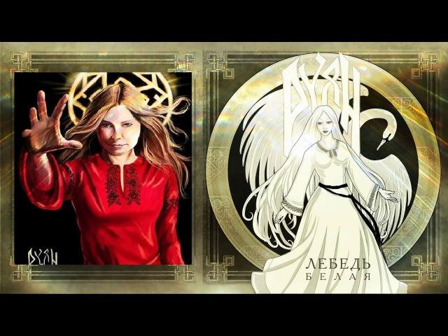 Руян (Ruyan) - Воевода / Забвение [Epic Pagan/Folk Metal]