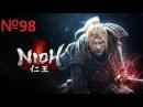 Nioh Complete Edition Прохождение №98 Великий ниндзя Дзин Хаябуса.