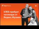 Группа Хлеб угадывает песни Тимати, Хаски, Little Big, Егора Крида и других