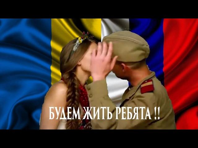 Смуглянка на украинском Будем Жить Ребята Нет бандеровщине